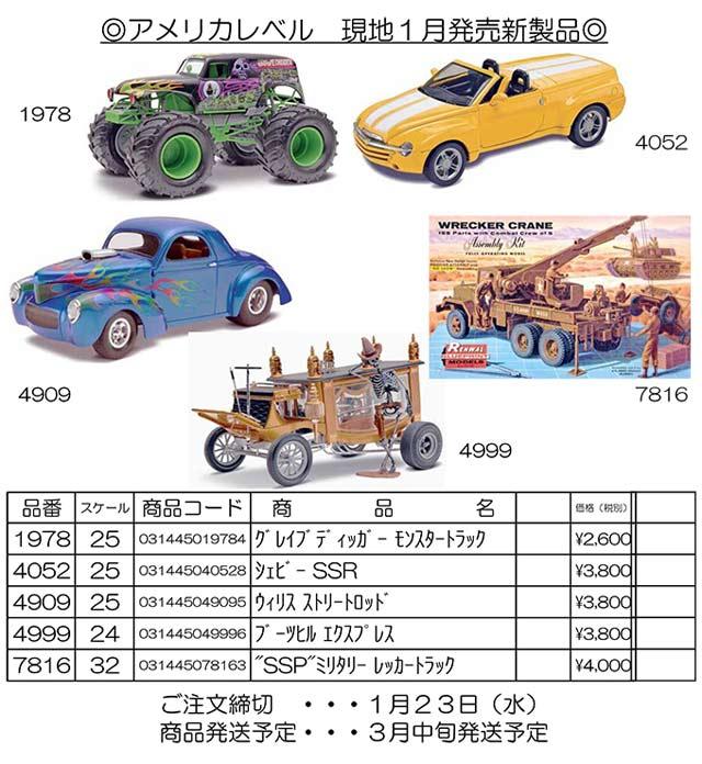 us_revell_201301-1.jpg
