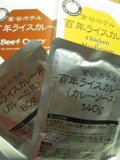 日光ホテル25DSCN5910_convert_20121008145012