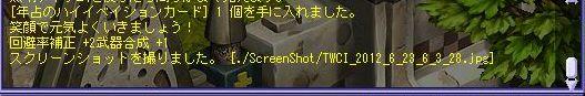 TWCI_2012_6_23_6_3_37.jpg