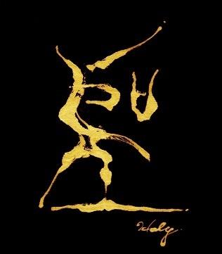 古代文字『聖―Holy―』