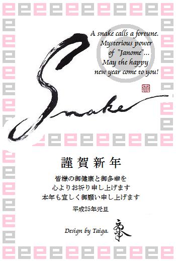 『Snake2013』pink
