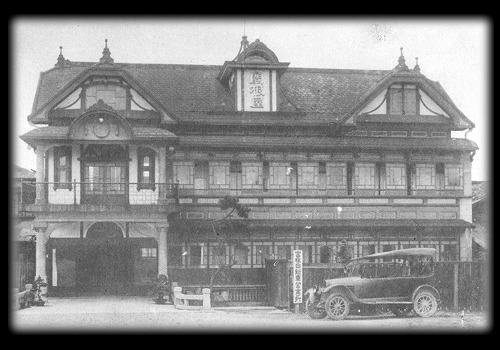 1921(大正10)年関根屋旅館は洋風建築改築