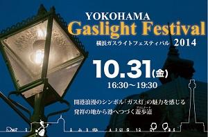 横浜ガスライトフェスティバル2014