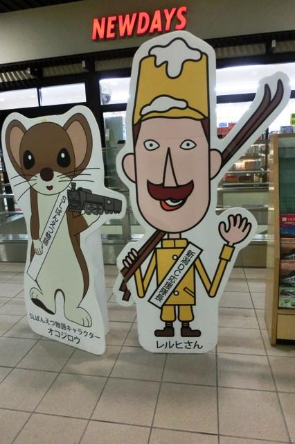 オコジロウとレルヒさん
