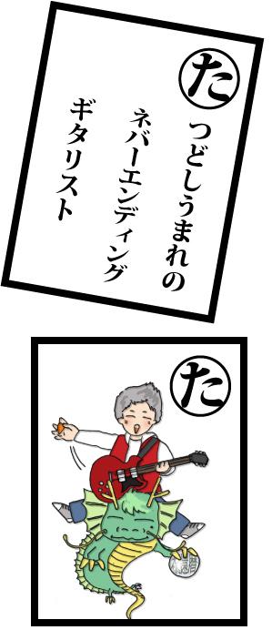 caruta_TA