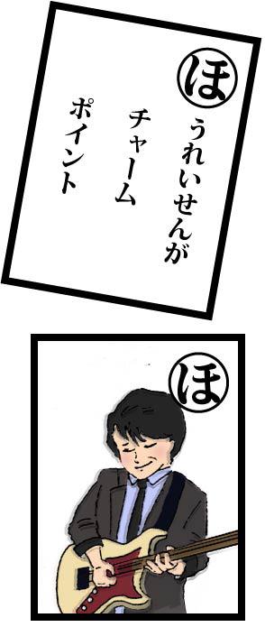 CARUTA_HO.jpg