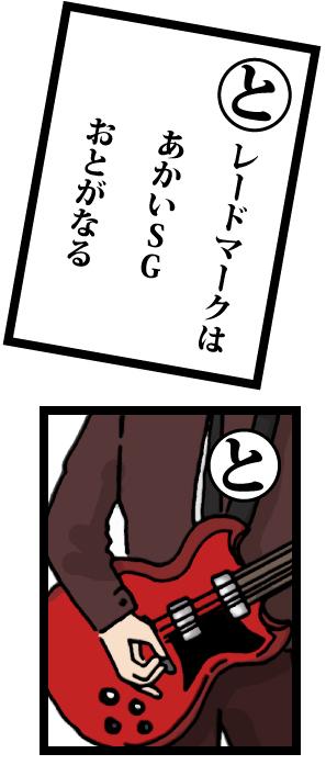 CARUTA_TO.jpg
