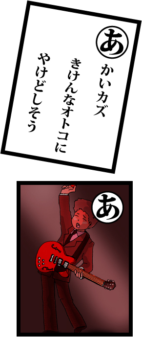 caruta_A.jpg