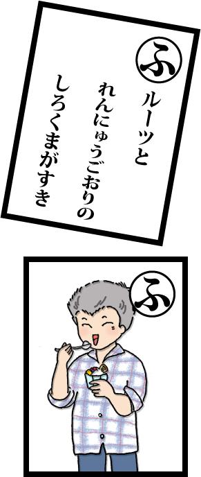 caruta_FU.jpg