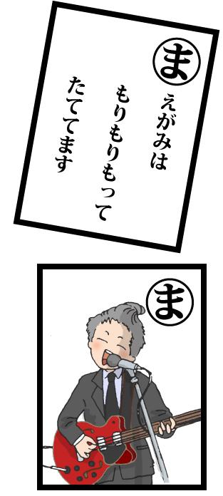 caruta_MA.jpg