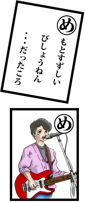 caruta_ME.jpg