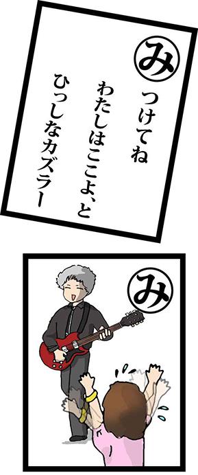 caruta_MI_20121226212048.jpg