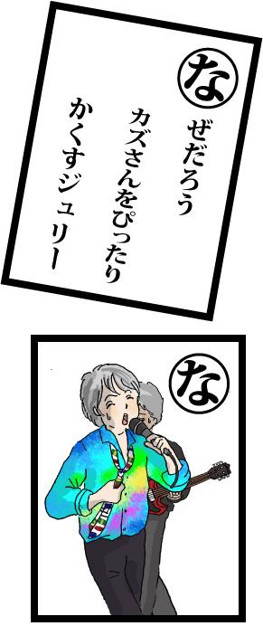 caruta_NA.jpg
