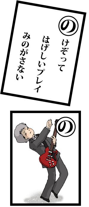 caruta_NO.jpg
