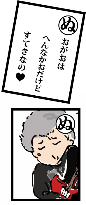 caruta_NU.jpg