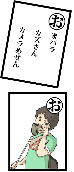 caruta_O.jpg