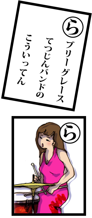 caruta_RA.jpg