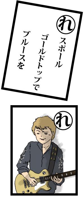 caruta_RE.jpg