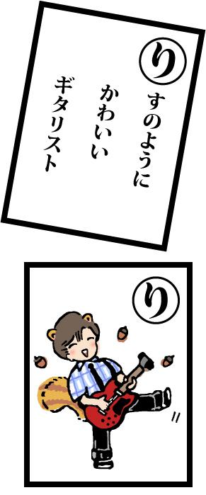 caruta_RI.jpg