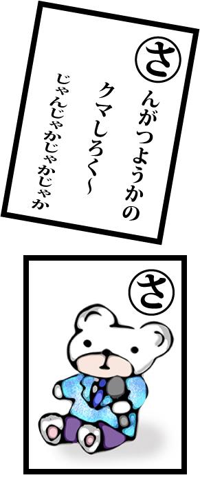 caruta_SA.jpg
