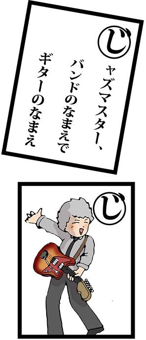 caruta_SHI_20121226215500.jpg