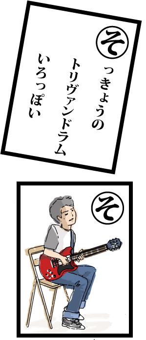 caruta_SO.jpg