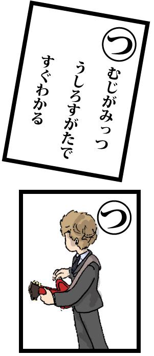 caruta_TSU.jpg