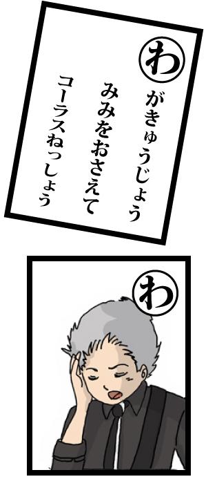 caruta_WA.jpg