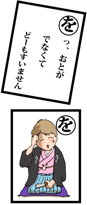 caruta_WO.jpg