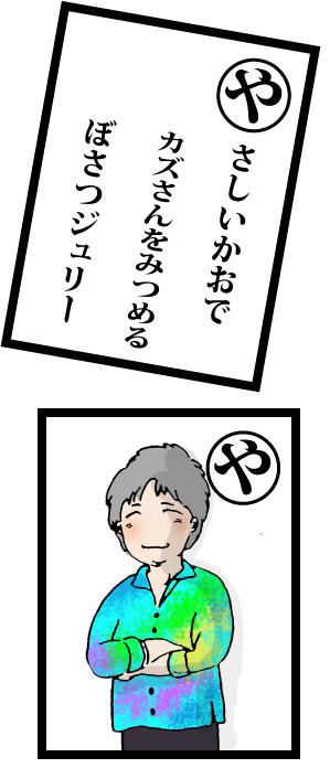 caruta_YA.jpg