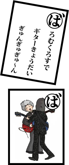 caruta_ha.jpg