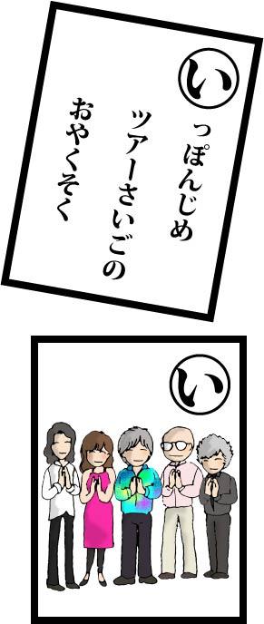 caruta_i.jpg