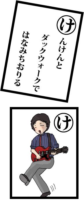 caruta_ke.jpg