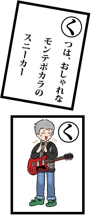 caruta_ku.jpg