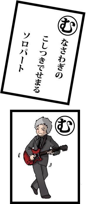 caruta_mu.jpg