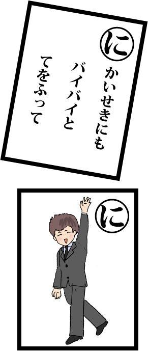 caruta_ni.jpg