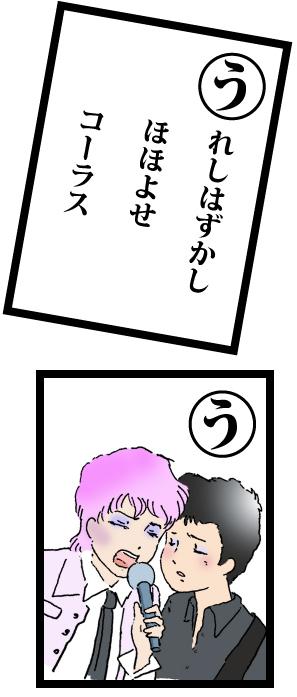 caruta_u.jpg