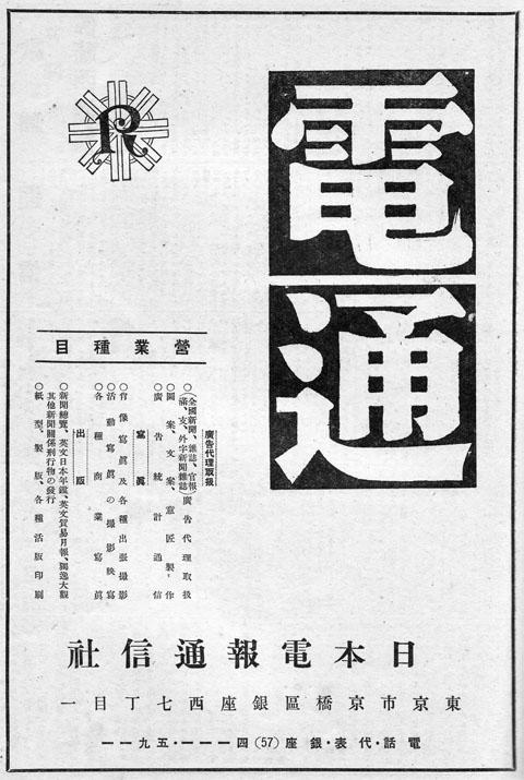 電通1939sep