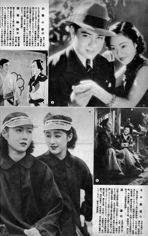 邦画新作2(1939)nov