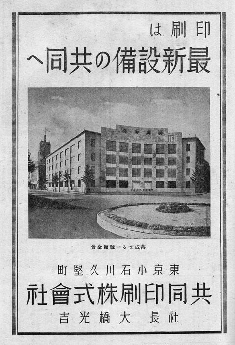 共同印刷1939sep