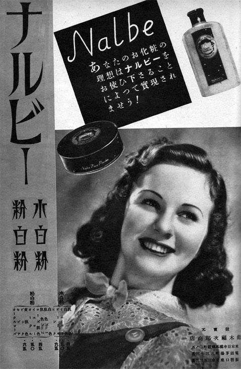 ナルビー水白粉粉白粉1939nov