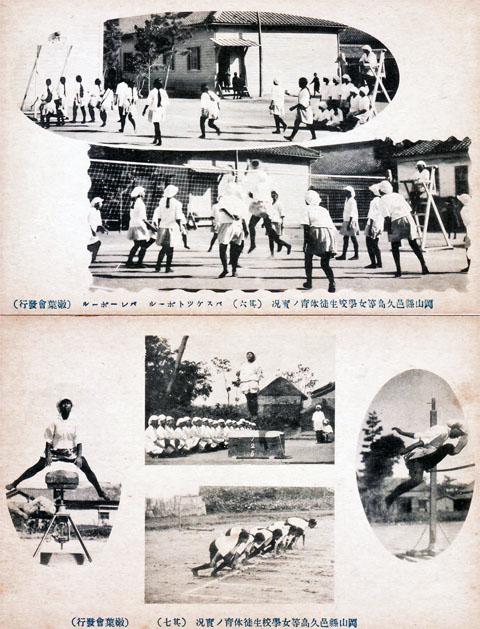 岡山県邑久高等女学校