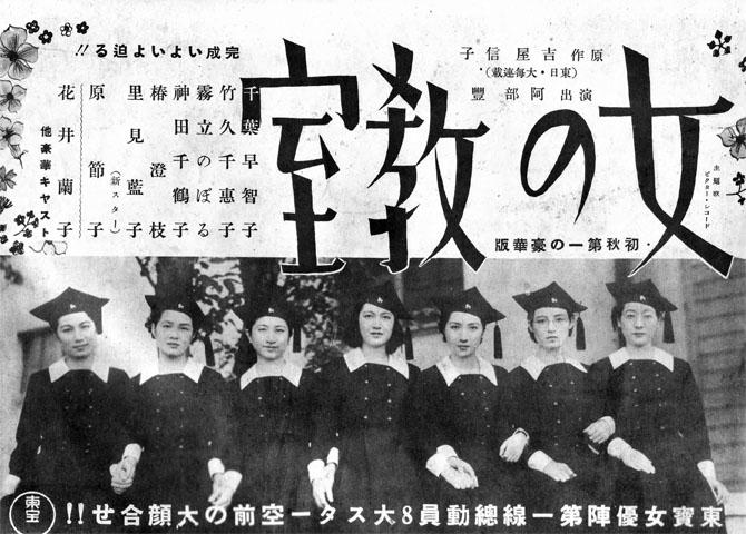 女の教室1939sep