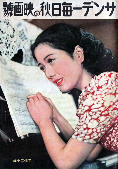 サンデー毎日1938秋の映画號