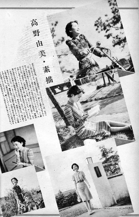 高野由美・素描1939nov
