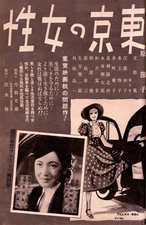 東京の女性1939nov