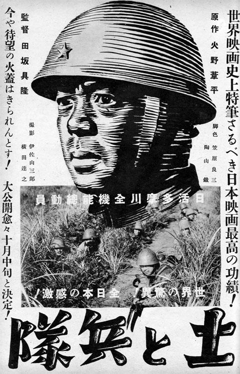 土と兵隊1939nov