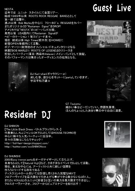 NaturalHigh 2012.12.23 裏 (452x640)