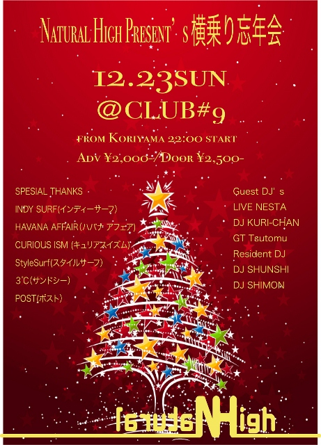 NaturalHigh 2012.12.23 表 (461x640)