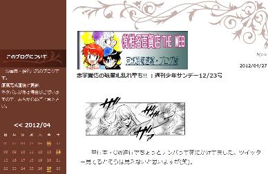 赤字覚悟の破魔札乱れ撃ち!! :週刊少年サンデー12/23号 ―